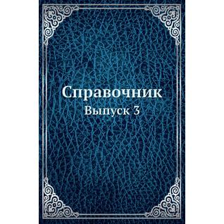 Справочник (Издательство: Нобель Пресс)