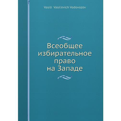 Всеобщее избирательное право на Западе 38716256