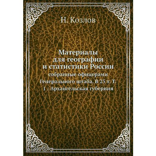 Материалы для географии и статистики России (Издательство: ЁЁ Медиа) 38732638