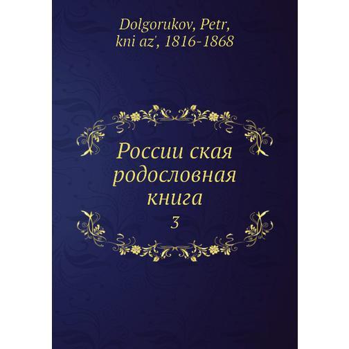 Российская родословная книга 38716584