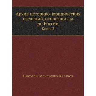 Архив историко-юридических сведений, относящихся до России (Год публикации: 2011)