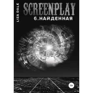 Screenplay 6. Найденная