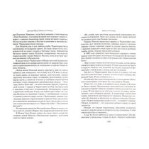 """Дмитрий Анатольевич Жуков """"Жизнь остроумца, 978-5-98697-298-5"""""""
