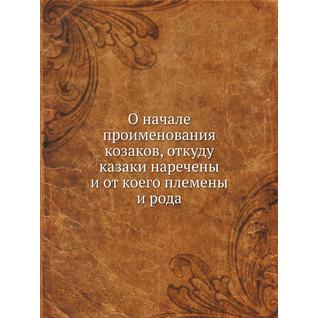 О начале проименования козаков, откуду казаки наречены и от коего племены и рода
