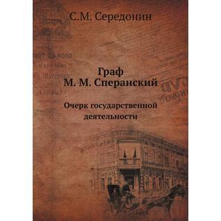 Граф М. М. Сперанский
