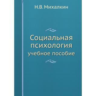 Социальная психология (ISBN 13: 978-5-93916-311-8)
