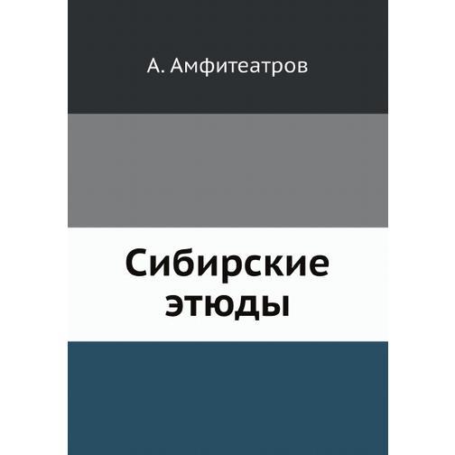 Сибирские этюды (Издательство: Нобель Пресс) 38716549