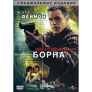DVD. Идентификация Борна. Специальное издание Universal Pictures