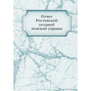 Отчет Ростовской уездной земской управы (Автор: Неизвестный автор)