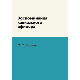 Воспоминания кавказского офицера (Издательство: T8RUGRAM)