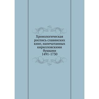 Хронологическая роспись славянских книг, напечатанных кирилловскими буквами