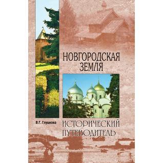 Новгородская земля. Природа. Люди. История. Хозяйство