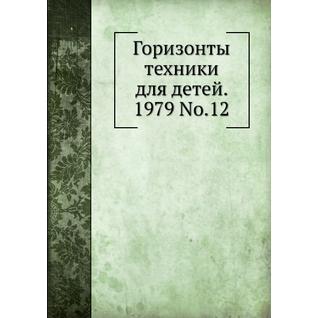 Горизонты техники для детей. 1979 Т.12