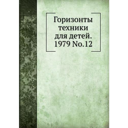 Горизонты техники для детей. 1979 Т.12 38717543