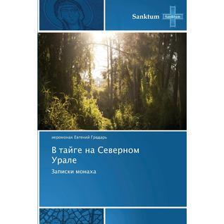 V Tayge Na Severnom Urale