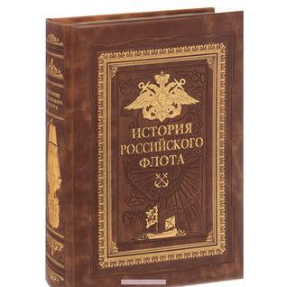 История российского флота. История (подарочное издание), 978-5-699-84340-4, 978-5-699-76413-6