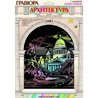 Гравюра Архитектура с голографическим эффектом Исаакиевский дворец LORI