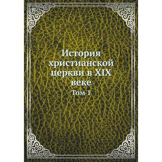 История христианской церкви в XIX веке (Издательство: Нобель Пресс)