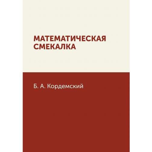 Математическая смекалка 38717012