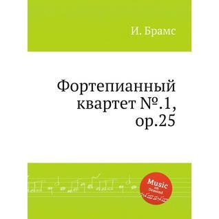 Фортепианный квартет №.1, ор.25