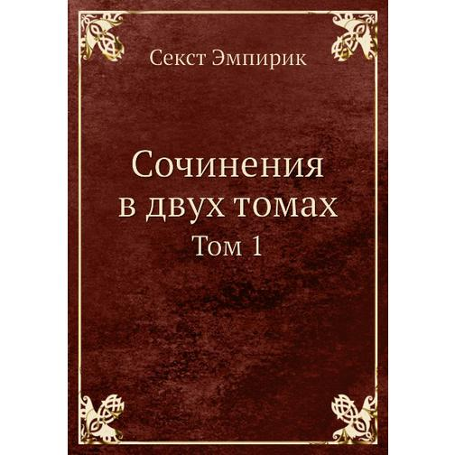 Сочинения в двух томах (Автор: Секст Эмпирик) 38733783