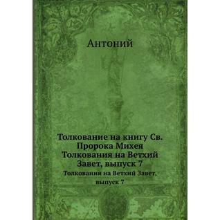 Толкования на Ветхий Завет, издаваемые при С.-Петербургской духовной академии