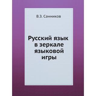 Русский язык в зеркале языковой игры