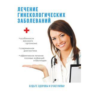 Лечение гинекологических заболеваний (Год публикации: 2018)