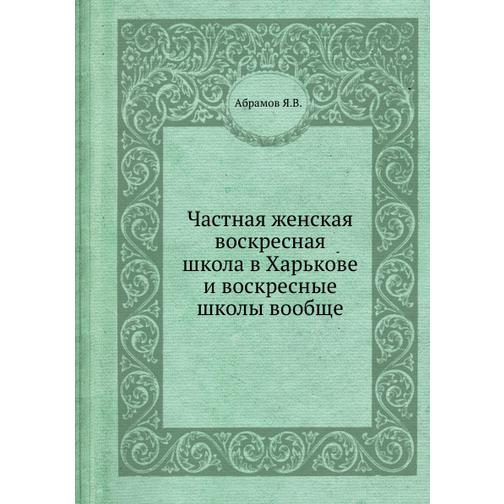 Частная женская воскресная школа в Харькове и воскресные школы вообще 38733261