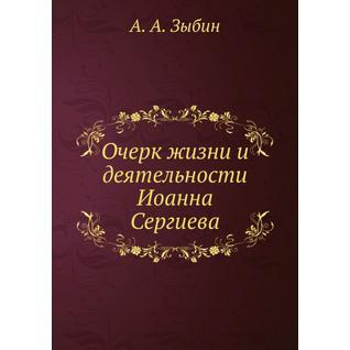 Очерк жизни и деятельности Иоанна Сергиева