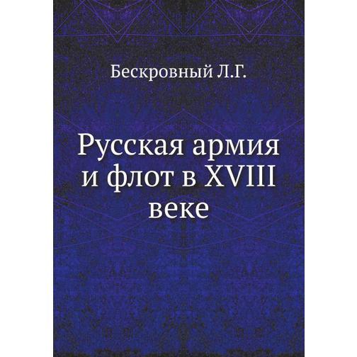Русская армия и флот в XVIII веке 38716877