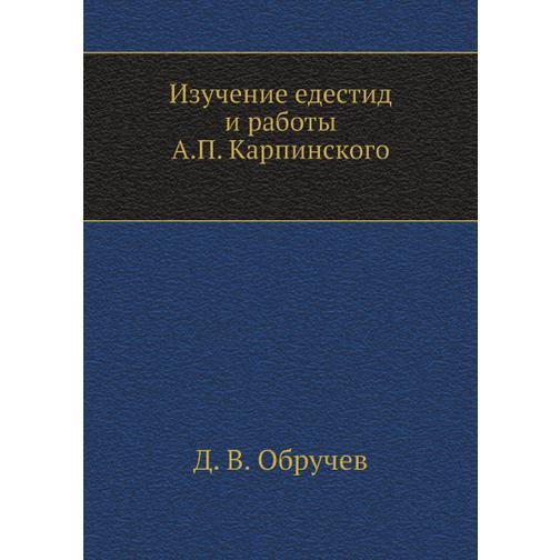 Изучение едестид и работы А. П. Карпинского 38734823