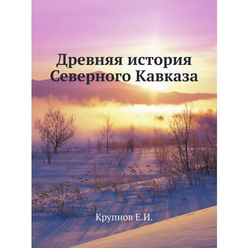 Древняя история Северного Кавказа 38716938