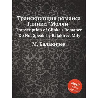 """Транскрипция романса Глинки """"Молчи"""""""