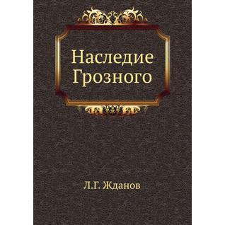Наследие Грозного