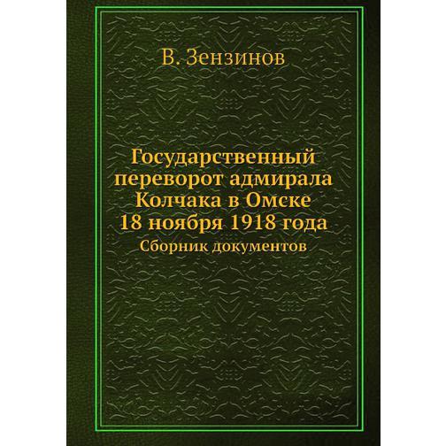 Государственный переворот адмирала Колчака в Омске 18 ноября 1918 года 38716741