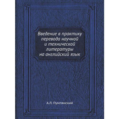 Введение в практику перевода научной и технической литературы на английский язык 38733499