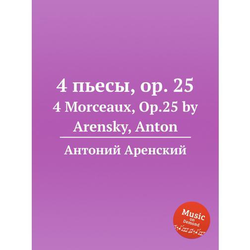 4 пьесы, op. 25 38717838