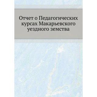 Отчет о Педагогических курсах Макарьевского уездного земства