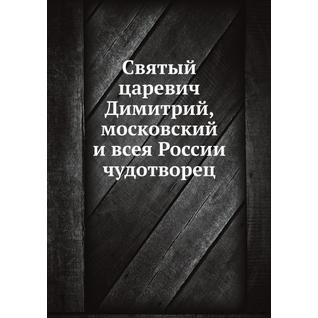 Святый царевич Димитрий, московский и всея России чудотворец