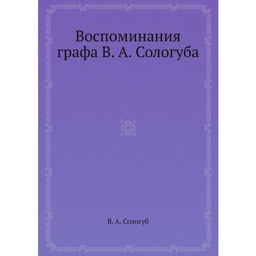 Воспоминания графа В. А. Сологуба 38734763