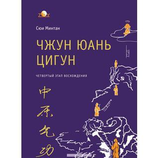 Сюи Минтан. Чжун Юань цигун. Четвертый этап восхождения, 978-5-906749-11-6