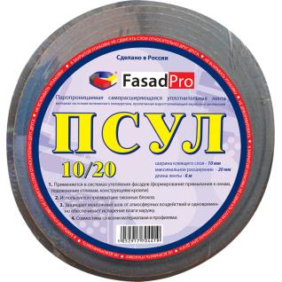 Паропроницаемая саморасширяющаяся уплотнительная лента FasadPro 10/20 6м (ПСУЛ)