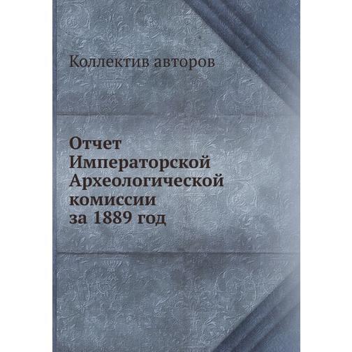 Отчет Императорской Археологической комиссии за 1889 год 38732209