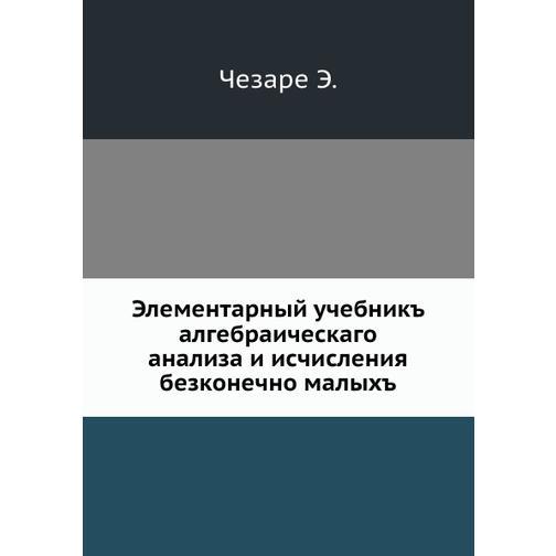 Элементарный учебник алгебраического анализа и исчисления безконечно малых 38717554