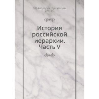 История российской иерархии. Часть V