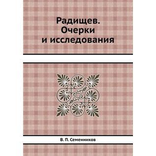 Радищев. Очерки и исследования