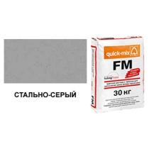 Затирка для кирпичных швов Quick-mix FM.T стально-серая, 30 кг