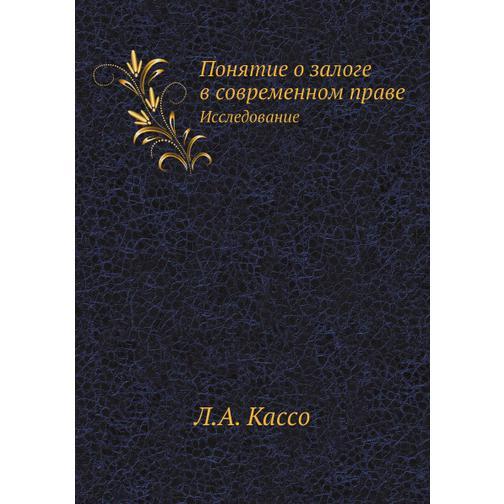 Понятие о залоге в современном праве (Издательство: Нобель Пресс) 38716377