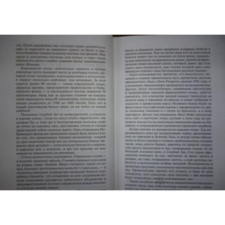 Андреас Эшбах. Андреас Эшбах. Нобелевская премия, 978-5-8159-0653-2